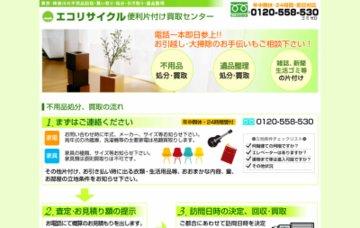 エコリサイクル便利片づけ買取センター 世田谷受付センター