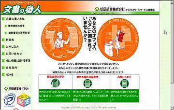 松岡紙業株式会社/文書の番人
