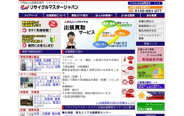 リサイクルマスタージャパン