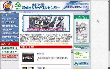 株式会社仙台リサイクルセンター/泉営業所
