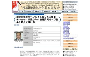 株式会社大橋商会/東港工場