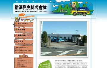 新潟興産株式会社