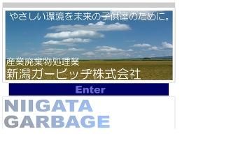 新潟ガービッヂ株式会社/企画営業部