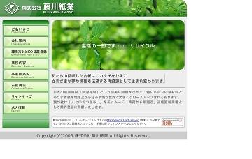 株式会社藤川紙業長野営業所