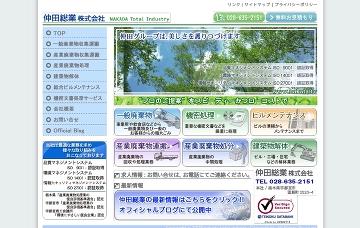 仲田総業株式会社
