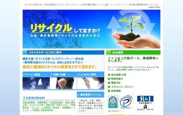 株式会社斎藤英次商店/取手営業所