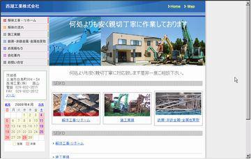 SEIKO西湖工業株式会社