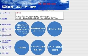 株式会社エヌケー商会/つくば営業所
