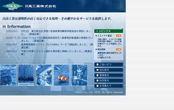 日高工業株式会社