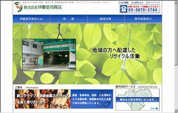 株式会社伊藤信司商店