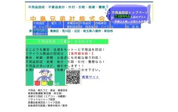 中島兄弟社株式会社
