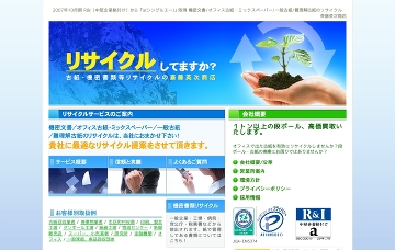 株式会社斎藤英次商店/土気営業所