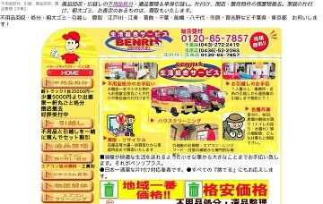 株式会社ベンリプラス千葉店