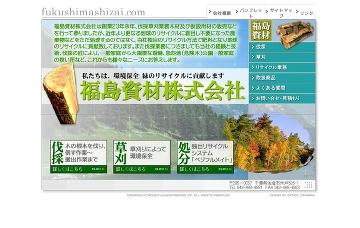 福島資材株式会社千葉営業所流通センター