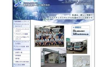 都市環境サービス株式会社第3工場
