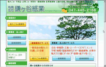 有限会社鎌ヶ谷紙業