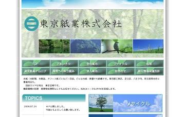 東京紙業株式会社埼玉事業所