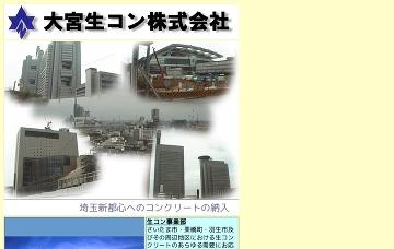 大宮生コン株式会社