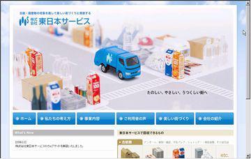 株式会社東日本サービス