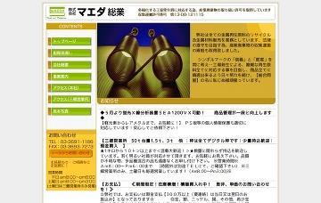 株式会社マエダ総業三郷営業所