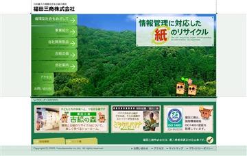 福田三商株式会社/藤前事業所