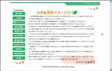 株式会社尾張紙業