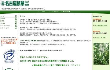 名古屋紙業株式会社