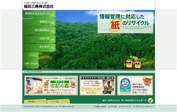 福田三商株式会社四日市営業所