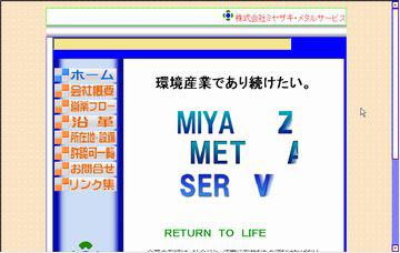 株式会社ミヤザキ・メタルサービス