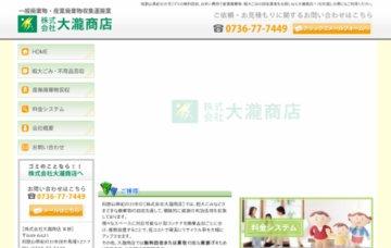 株式会社 大瀧商店