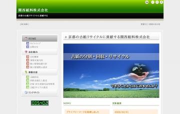 関西紙料株式会社