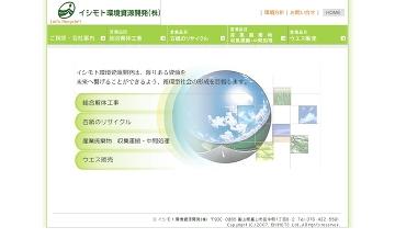 イシモト環境資源開発株式会社