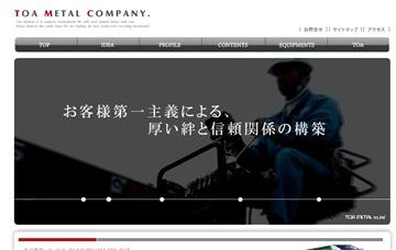 株式会社東亜金属