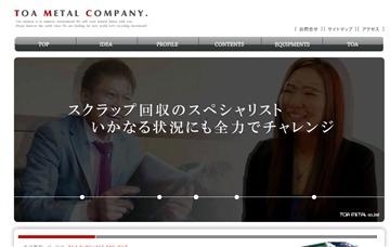 株式会社東亜金属スクラップセンター
