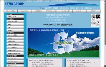 上野紙料株式会社