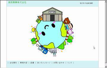 鳥取興業株式会社