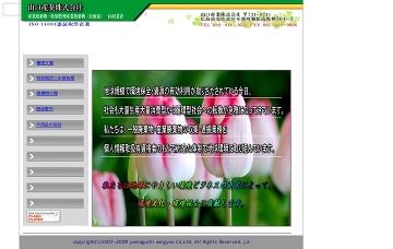 山口産業株式会社
