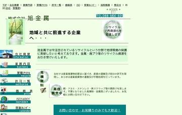 株式会社旭金属