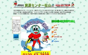 有限会社資源センター松山/廃棄物事業部