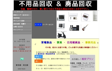 ERS 東京支店