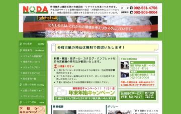 有限会社 野田商店