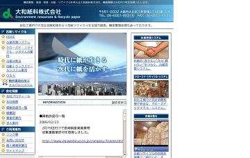 大和紙料株式会社北九州事業所