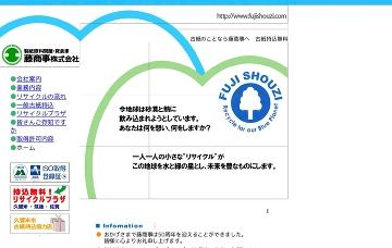 藤商事株式会社