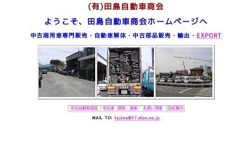 有限会社田島自動車商会