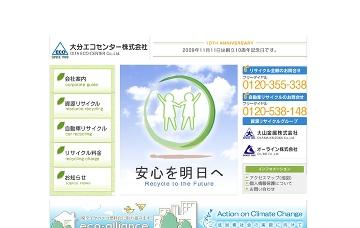 大分エコセンター株式会社